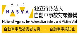 NASVA 自動車事故対策機構