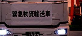 東日本大震災関連情報