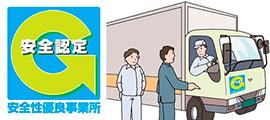 貨物自動車運送事業安全性評価事業「安全性優良事業所」