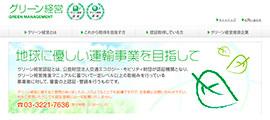 グリーン経営 交通エコロジーモビリティー財団