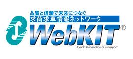 インターネット対応求荷求車輸送情報ネットワークシステム