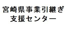 宮崎県事業引継ぎ支援センター