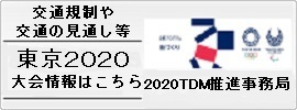 東京2020大会情報